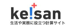 keisan_banner