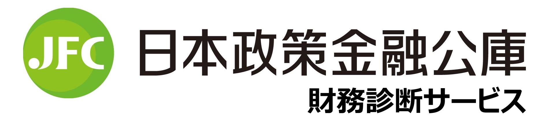 日本政策金融公庫_財務診断サービスバナー