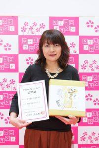 神奈川なでしこブランド2016受賞の代表小島友加里さま