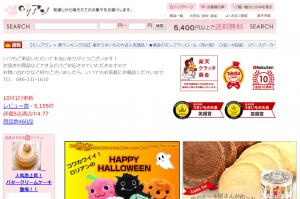 ロリアン洋菓子店 楽天市場