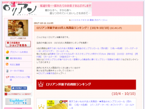 ロリアン洋菓子店 店長ブログ