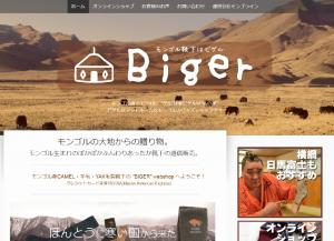 モンゴル製靴下販売サイト 「Biger Shop (ビゲルショップ)」